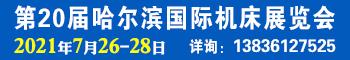 第20届中国哈尔滨国际机床展览会