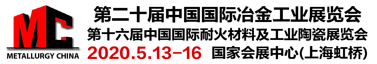 第二十届中国国际冶金工业展览会